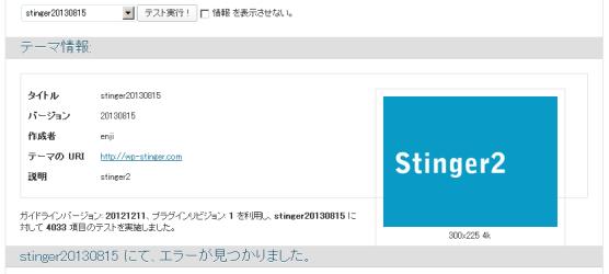 Theme-Check-Stinger2
